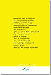 VOJADA-SPASITEL_KOVER_01-04